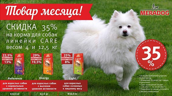 Скидка на корма MeraDog Care