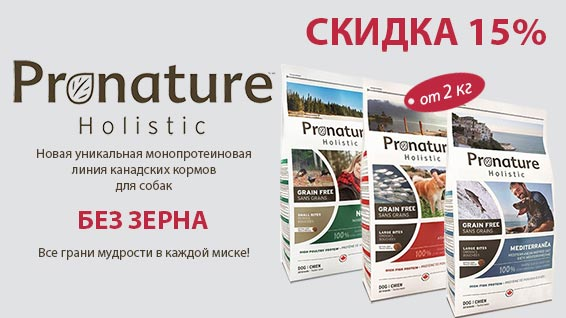 Скидка на Pronature Holistic GF