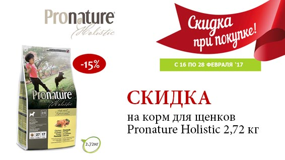 Скидка на Pronature Holistic для щенков