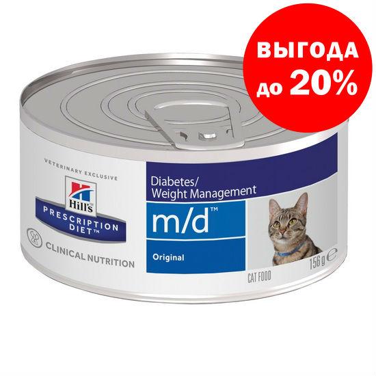 Купить со скидкой HILL'S Консервы для кошек при ожирении и сахарном диабете Feline Glucose/Weight Management m/d (156